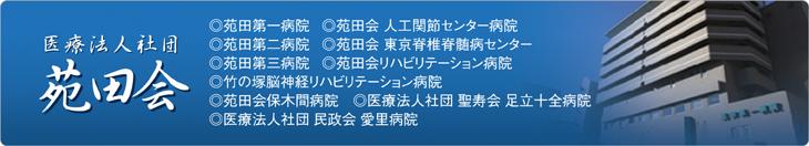 医療法人社団 苑田会